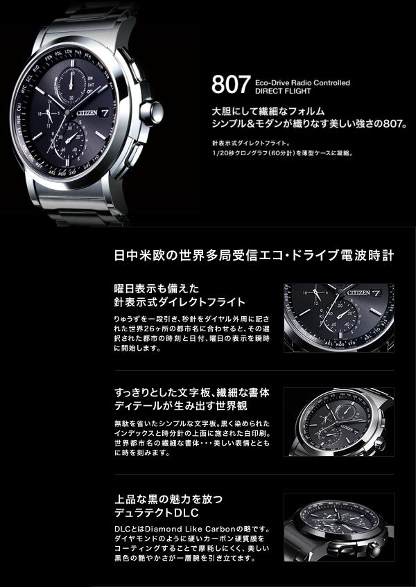 mẫu đồng hồ nam AT8084-60F