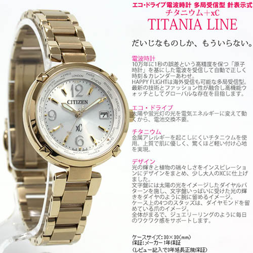Đồng hồ Citizen EC1042-51A dây kim loại